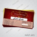 2097108x150 - لیبل مخصوص چای  ایرانی (لیبل آماده به چاپ چای)